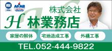 株式会社 林業務店